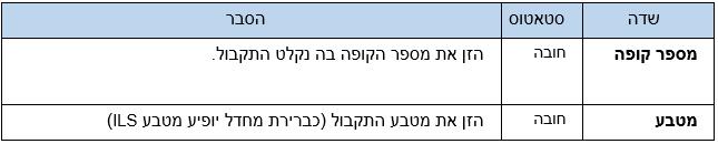 טבלה 14